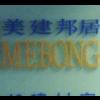 GUANGZHOU MEBONG ARCHITECTURAL DECORATION CO., LTD.