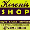 KORONIS SHOP - KITCHEN FURNITURE