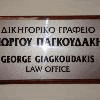 GEORGE GIAGKOUDAKIS LAW OFFICE