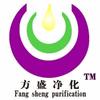CHONGQING FANGSHENG PURIFICATION EQUIPMENT CO., LTD