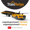 TRANSFERIYA-ANTALYA AIRPORT TRANSFER