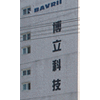 WENZHOU BAVRII AUTOMOTIVE TECHNOLOGY CO.,LTD.