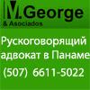 M. GEORGE ASOCIADOS ATTORENYS AT LAW IN PANAMA