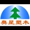 JIANGYIN AOXING WPC MANUFACTURING CO. LTD