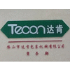 FOSHAN TECON PACKAGE MACHINERY CO.,LTD