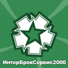INTERBROKSERVICE 2000