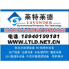 LAVENDER ENVIRONMENTAL ENGINEERING CO., LTD