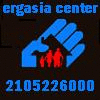 EMPLOYMENT AGENCY ERGASIA CENTER