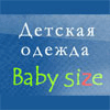 """OOO  """"BABY SIZE"""""""