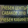 AVTOSHKOLA SAVAKOV