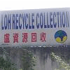 LOH RECYCLE ENTERPRISE