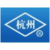 HANGZHOU WORLDWISE VALVE CO., LTD.