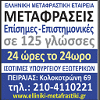 GREEK TRANSLATION COMPANY