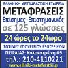 GREEK TRANSLATION COMPANY