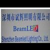 SHENZHEN BEAMLED LIGHTING CO., LTD.