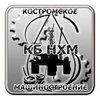 LTD. KOSTROMA ENGINEERING, KOSTROMSKOE MASHINOSTROENIE