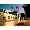 DONGGUAN HENGJIN PRINTING EQUIPMENT CO.,LTD