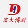BEIJING HONGDA BOKE SCIEN-TECH DEVELOPMENT CO.,LTD