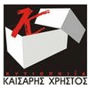 KAISARIS CHRISTOS HANDMADEBOXES