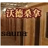 XUZHOU WOOD SAUNA EQUIPMENT CO.LTD