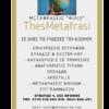 THESMETAFRASI