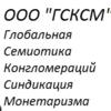 """""""OOO """"GCKCM"""""""