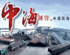 ZHONGHAI STEEL PIPE MANUFACTURING CORPORATION
