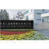 SHANGHAI TIANTIAN RUBBER CO.,LTD