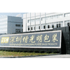 ZENGGUANGMING PACKAGE CO LTD