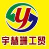 XIAMEN YUHUISHAN DIAMOND TOOLS CO.,LTD