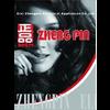 CIXI ZHENGPIN ELECTRICAL APPLIANCES CO., LTD