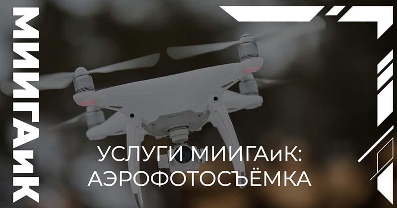 Аэрофотосъемка, космическая съемка и лазерное сканирование -