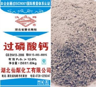 """""""Tarjeta de Han Jiang"""" 12% de superfosfato - Fertilizantes quimicos"""