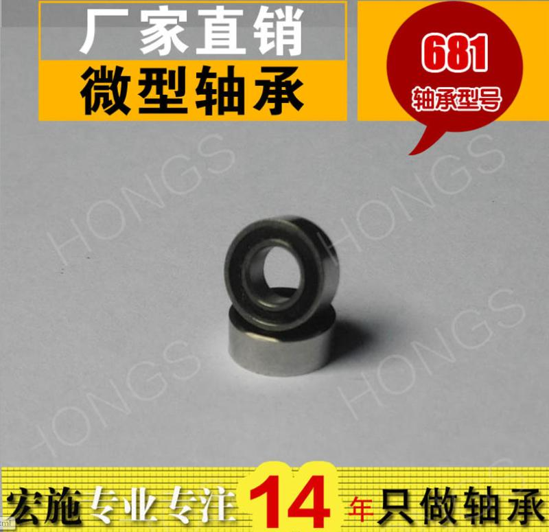 Precision Equipment Series Bearing - 681-1*3*1