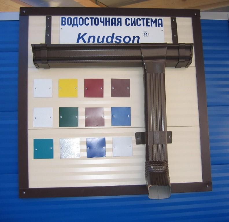 Водосточная система Knudson -