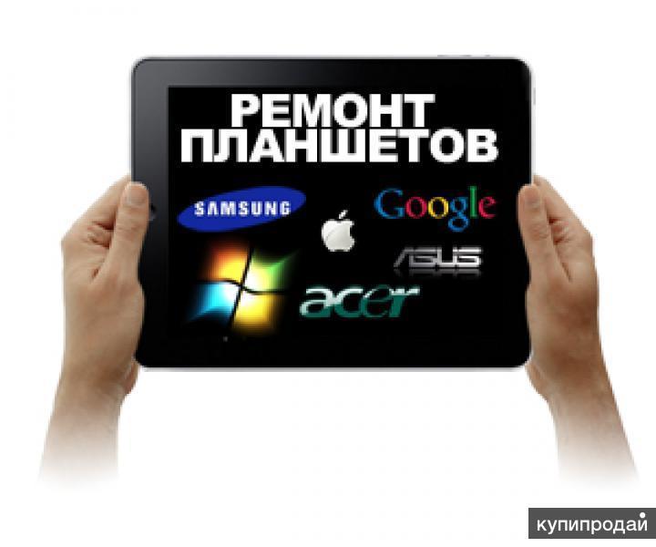 Ремонт планшетов -