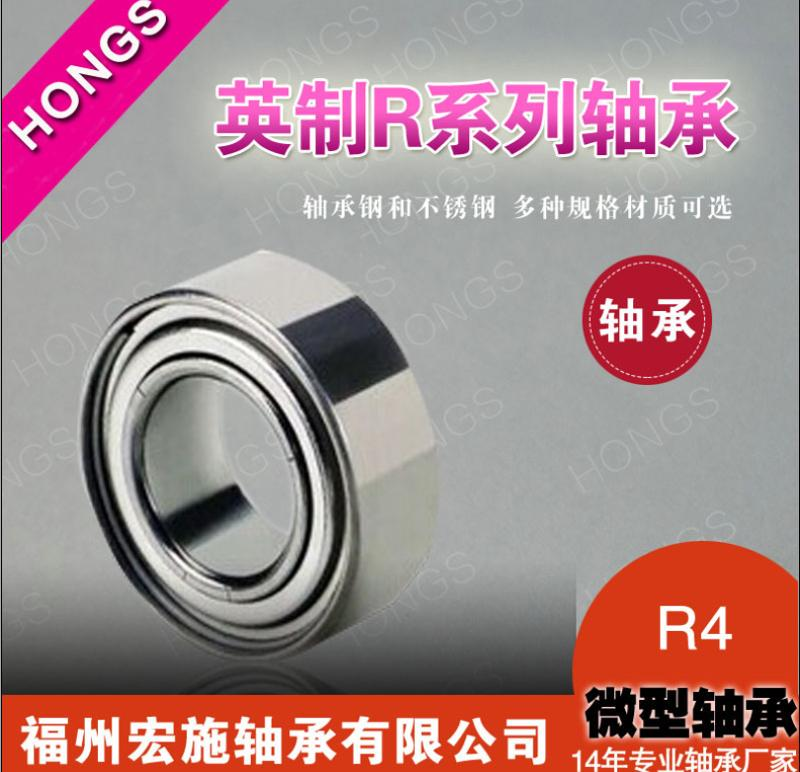 Inch R Series Bearing - R4ZZ-6.35*15.875*4.978
