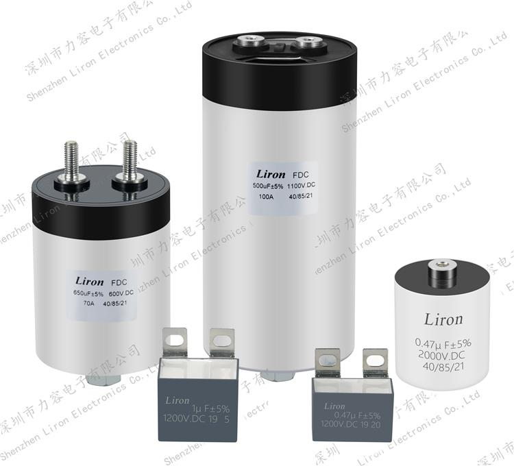 Liron FDC DC link capacitor cylindrical shell film capacitor - FILM CAPACITOR