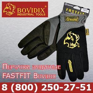 Перчатки защитные FASTFIT Bovidix, 5550101 - Перчатки Bovidix для защиты рук автомехаников, работников ремонтных предприятий
