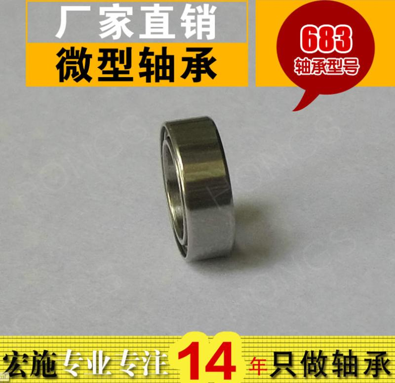 Precision Equipment Series Bearing - 683ZZ-3*7*3