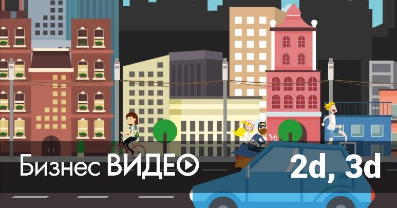 2d 3d анимация