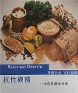 Dextrine résistante - Le contenu de la dextrine solide résistante est de 90%, blanc ou lait blanc