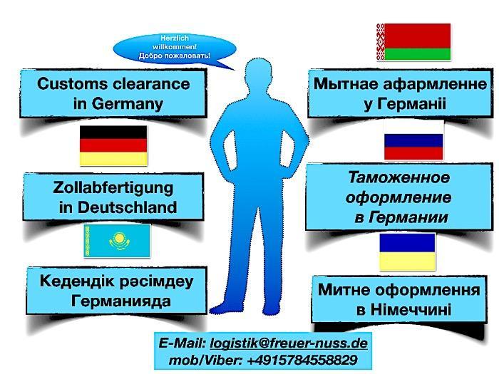 Услуги таможенного оформления в Германии и ЕС. - Таможенный брокер. Весь комплекс услуг. Растаможивание и Затаможивание.
