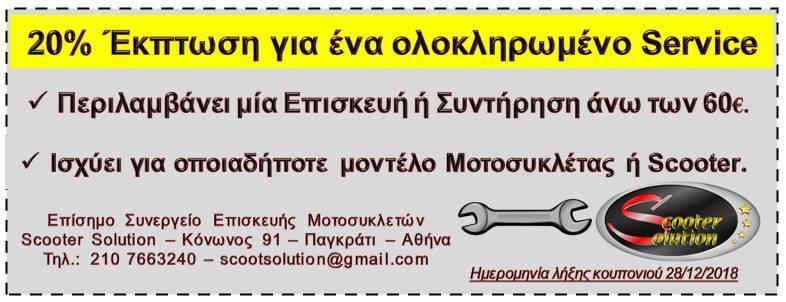 ΠΡΟΣΦΟΡΑ ΚΟΥΠΟΝΙ SCOOTER SOLUTION SERVICE
