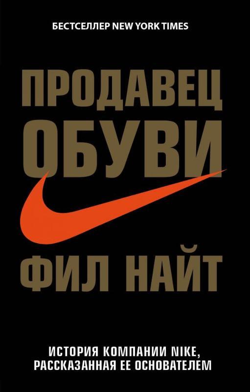 Продавец обуви. История компании Nike, рассказанная ее... - Бизнес-книги