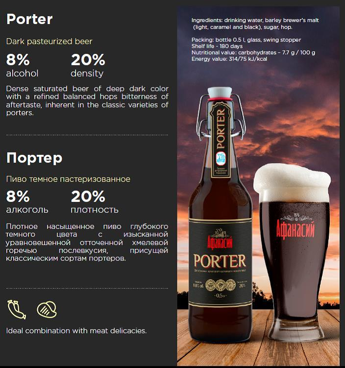 Пиво - Porter Dark pasteurized beer