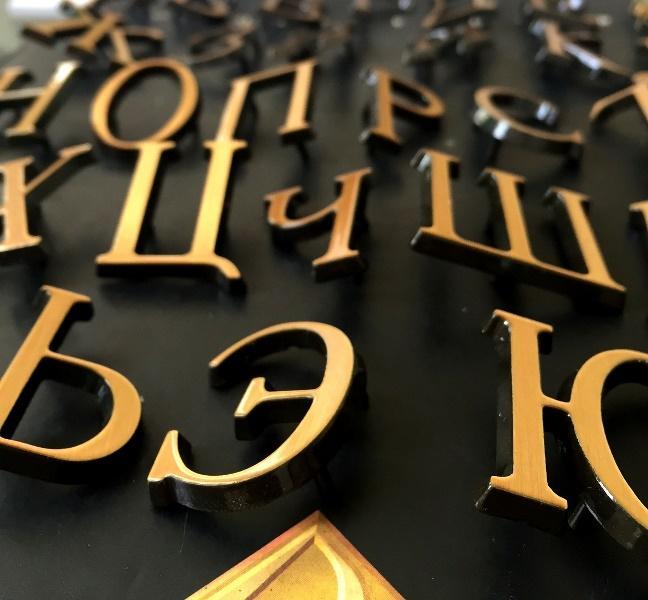Буквы из бронзы. Изделия из бронзы.