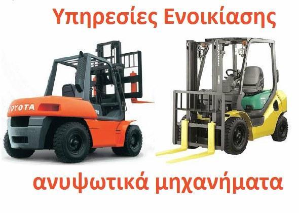 Ενοικίαση ανυψωτικά μηχανήματα - με δικό μας μεταφορικό μέσο στις εγκαταστάσεις σας χωρίς επιπλέον κόστος