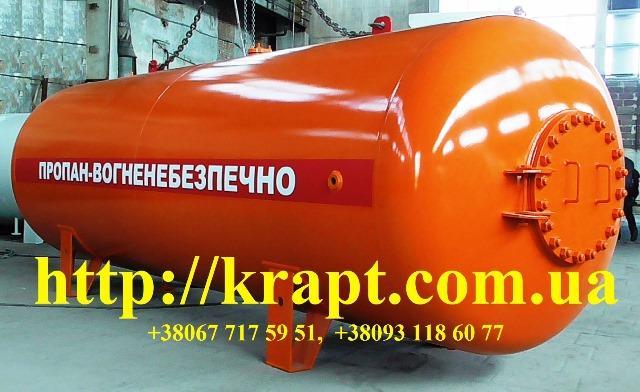 Резервуар, емкость для сжиженного газа, LPG, СУГ