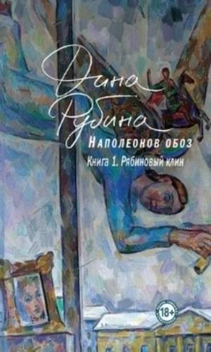 "Dina Rubina, "" Napoleon's convoy. Book 1: The rowan's wedge"" - Eksmo, 2020"
